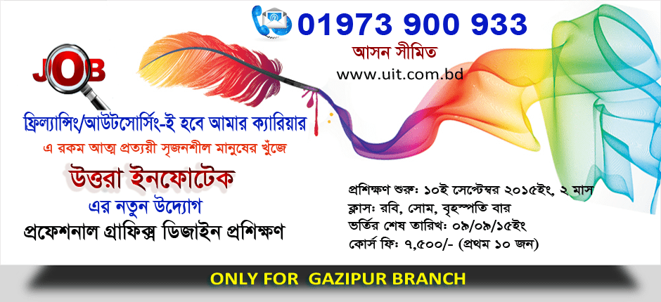 Outsourcing-Training-Center-in-Gazipur,-Freelancing-Training-Center-in-Gazipur,-Online-Earning-Training-Center-in-Gazipur.