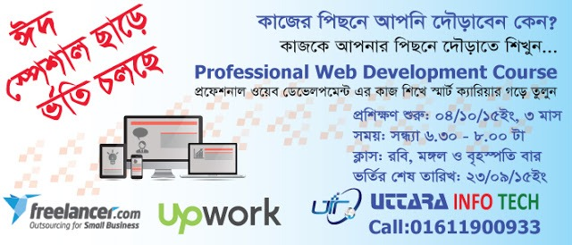 Online-Outsourcing-Training-Center-in-Gazipur-online-freelancing-earning-training-center-in-uttara