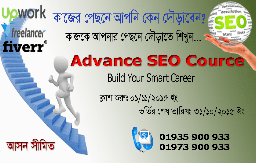 Outsourcing Training Center in gazipur