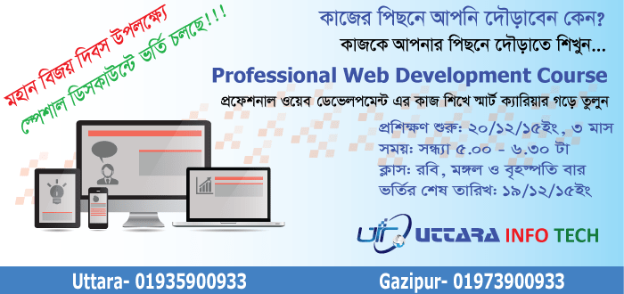 Special-Offer-Web-Design-Trainng-in-uttarainfotech-&-Gazipur