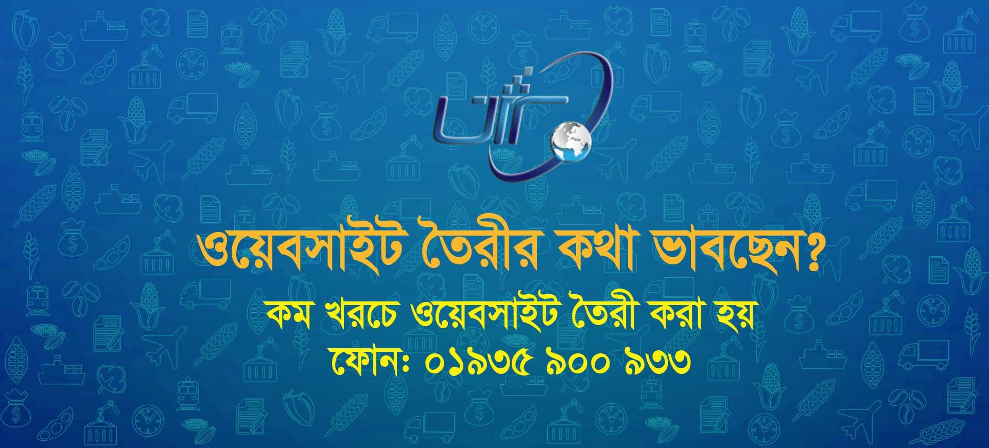 Uttara-Info-tech-web-BAnner