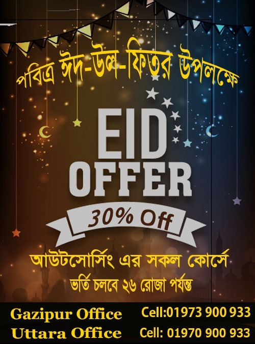 পবিত্র ঈদুল ফিতর উপলক্ষে ৩০% ছাড়ে ভর্তি চলছে Eid Special Offer 30% Off – Admission Going on