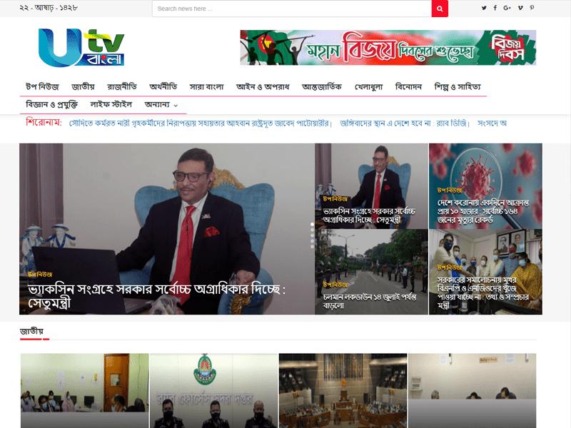 News Paper Website List